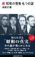 昭和の怪物七つの謎 続