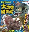 いちばんちかくでみる大恐竜超図鑑