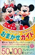 東京ディズニーリゾート おまかせガイド 2019−2020