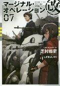 マージナル・オペレーション改  7