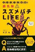 図解とマンガでわかる最凶生物 超危険!スズメバチLIFE