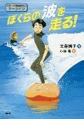 ぼくらの波を走る! スポーツのおはなしサーフィン