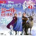 アナと雪の女王2シールだいすき!