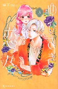 ゆびさきと恋々  3