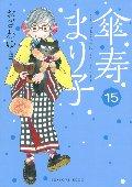 傘寿まり子 15
