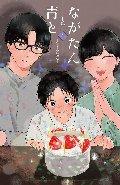ながたんと青と いちかの料理帖  6