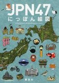 JPN47 にっぽん絵図