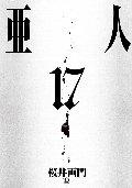 亜人 17