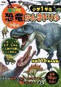 恐竜で学ぶ かん字ドリル 小学1年生