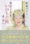 美智子さま いのちの旅−未来へ−