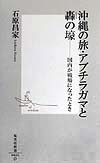 沖縄の旅・アブチラガマと轟の壕