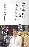 吉永小百合、オックスフォード大学で原爆詩を読む