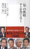 「知」の挑戦 本と新聞の大学 1