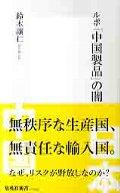 ルポ「中国製品」の闇