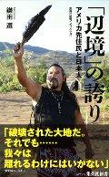「辺境」の誇り アメリカ先住民と日本人