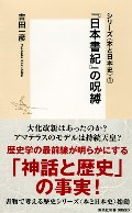 『日本書紀』の呪縛