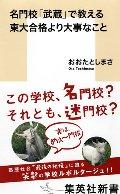 名門校「武蔵」で教える東大合格より大事なこと