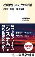 近現代日本史との対話 幕末・維新−戦前編