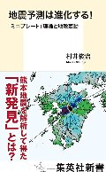 地震予測は進化する!