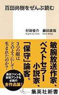 百田尚樹をぜんぶ読む