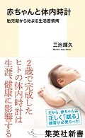 赤ちゃんと体内時計