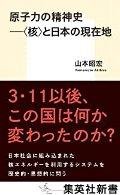 原子力の精神史 〈核〉と日本の現在地