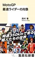 MotoGP最速ライダーの肖像