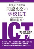 PC1人1台時代の間違えない学校ICT