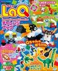 LaQ Innovative and Creativeチャレンジブック はじめてでもつくれる!