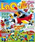 LaQ Innovative and Creativeマスターブック はじめてでもつくれる!