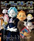 NHKパペットエンターテインメント シャーロックホームズ 冒険ファンブック