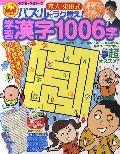 京大・東田式パズルでラク覚え!学習漢字1006字