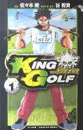 KING GOLF VOLUME1