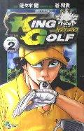 KING GOLF VOLUME2