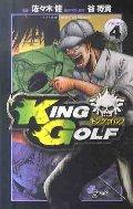 KING GOLF VOLUME4