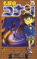 名探偵コナン Volume75