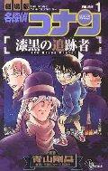 名探偵コナン漆黒の追跡者(チェイサー) 劇場版 VOLUME1