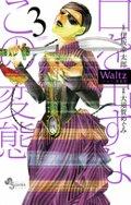 Waltz 新装版  3