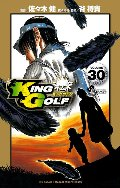 KING GOLF VOLUME30