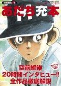 漫画家本 vol.6 あだち充本