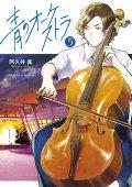 青のオーケストラ  5