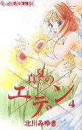 真夏のエデン その恋の名は「運命」 4