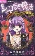 ショコラの魔法ファンブック H to I