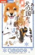 ある日犬の国から手紙が来て 3