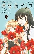 黒薔薇アリス 2 新装版