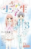 恋する小学生  3