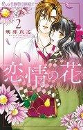 恋情の花  2