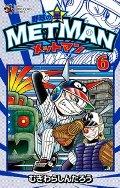 野球の星 メットマン  6