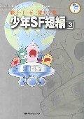 藤子・F・不二雄大全集 〔11−3〕
