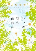 いつか緑の花束に 吉野朔実作品集